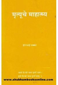Mrutyuche Mahatmya - मृत्युचे महात्म्य