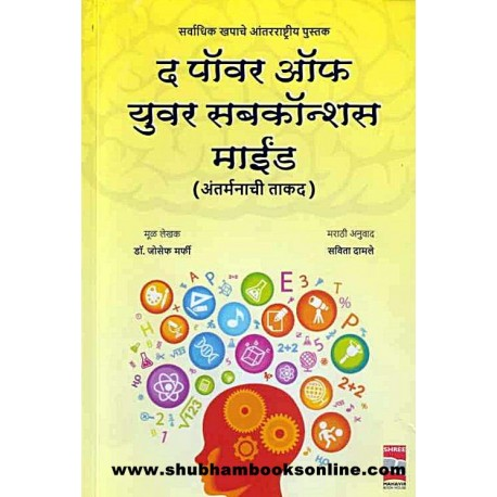 Mind your subconscious in pdf of marathi the power