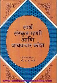 Sarth Sanskrut Mhanee Ani Vakyprachar Kosh