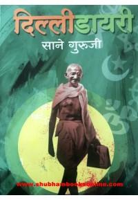 Dilli Daayari -दिल्ली डायरी