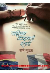 Pachimatya Tatvadnyanachi Kahani -पश्चिमात्य तत्त्वज्ञानाची कहाणी