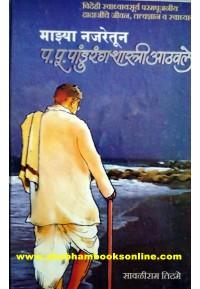Pandurangshastri Aathavale - माझ्या नजरेतून प.पू. पांडुरंगशास्त्री आठवले