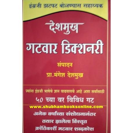 Deshmukh Gatwar Dictionary - देशमुख गटवार डिक्शनरी