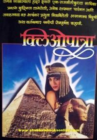 Cleopatra - क्लिओपात्रा