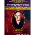 Sarth Homeopathic Tatvdnyan [Marathi book on Homeopathy]
