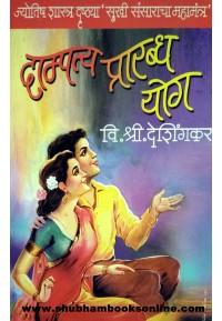 Dampatya Prarabdh Yog - दाम्पत्य प्रारब्ध योग