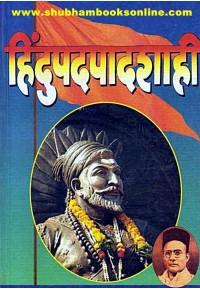 Hindupadpadshahi - हिंदुपदपादशाही