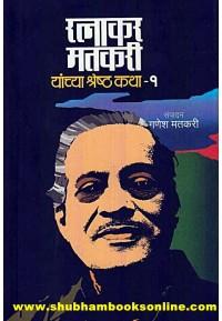 Ratnakar Matkari Yanchya Shreshth Katha - Bhag 1