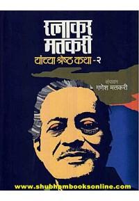 Ratnakar Matkari Yanchya Shreshth Katha- Bhag 2