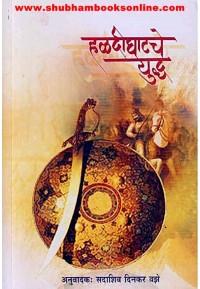 Haldighatache Yudhha - हळदीघाटचे युद्ध