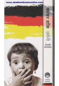 Culture Shock Germany - कल्चर शॉक जर्मनी