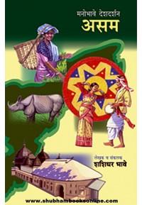 Manobhave Deshdarshan Aasam - मनोभावे देशदर्शन : असम