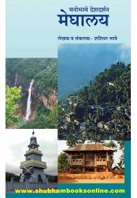 Manobhave Deshdarshan Meghalaya - मनोभावे देशदर्शन मेघालय