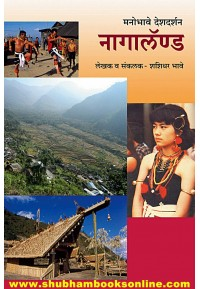 Manobhave Deshdarshan Nagaland - मनोभावे देशदर्शन - नागालॅण्ड