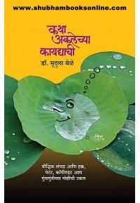 Katha Aklechya Kayadyachi - कथा अकलेच्या कायद्याची