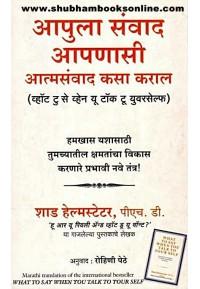 Apula Sanwad Apanasi - आपुला संवाद आपणासी