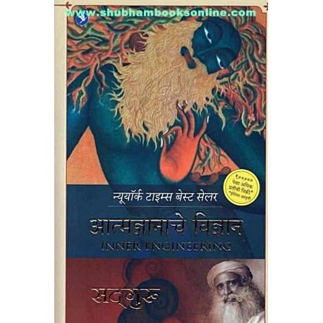 Atmadnyanache Vidnyan - आत्मज्ञानाचे विज्ञान