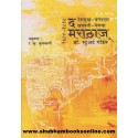 The Marathas - द मराठाज्