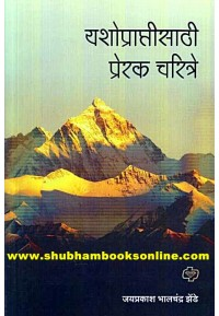 Yashopraptisathi Prerak Charitre - यशोप्राप्तीसाठी प्रेरक चरित्रे