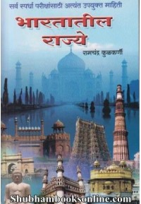 Bharatatil Rajye - भारतातील राज्ये