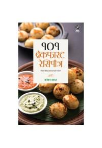 101 Breakfast Recipes - १०१ ब्रेकफास्ट रेसिपीज