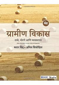 Grameen Vikas - ग्रामीण विकास तत्वे, धोरणे आणि व्यवस्थापन