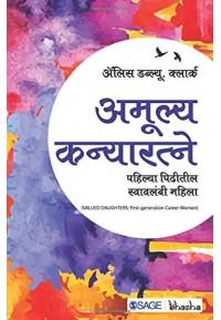 Aamulya Kanyaratne - अमुल्य कन्यारत्ने पहिल्या पिढीतील स्वालंबी महिला