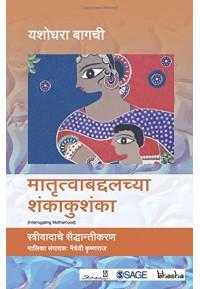 Matrutwabaddalchya Shankakushanka - मातृत्वावाबाद्द्लच्या शंकाकुशंका