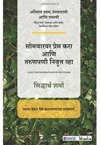 Somwarwar Prem Karaa Aani Tarunpani Nivrutta Whaa - सोमवारवर प्रेम करा आणि तरुणपणी निवृत्त व्हा