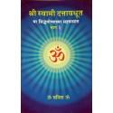 Shree Swami Dattavadhut Ya Siddhayogyachya Sahavasat Bhag 2 - श्री स्वामी दत्तावधूत या सिद्धयोग्याच्या सहवासात भाग - २