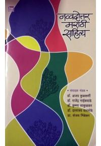 Navvadoattar Marathi Sahitya - नव्वदोत्तर मराठी साहित्य