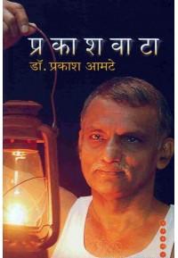 Prakashavata - प्रकाशवाटा