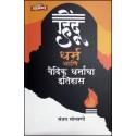 Hindu Dharm Ani Vaidik Dharmacha Itihas - हिंदू धर्म आणि वैदिक धर्माचा इतिहास