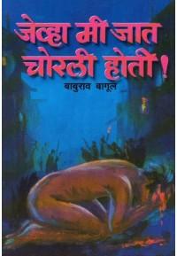 Jevha Mi Jat Chorli Hoti - जेव्हा मी जात चोरली होती
