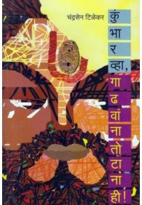Kumbhar Vha,Gadhvana Tota Nahi - कुंभार व्हा ,गाढवांना तोटा नाही
