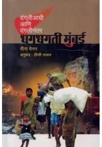 Dhagdhagti Mumbai - धगधगती मुंबई