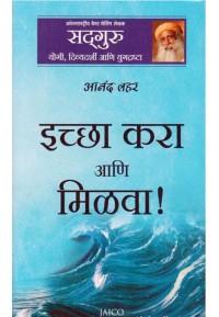 Iccha Kara Aani Milava - इच्छा करा आणि मिळवा !
