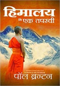 Himalaya Ni Ek Tapasvi - हिमालय नि एक तपस्वी