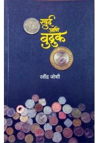 Khurd Aani Budruk - खुर्द आणि बुद्रुक