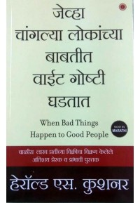 When Bad Things Happen to Good People ( Marathi )
