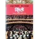 Symphony - सिंफनी