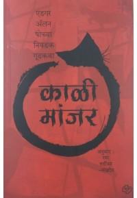 Kali Manjar - काळी मांजर