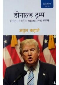 Donald Trump - डोनाल्ड ट्रम्प जगाला पडलेलं महाभयानक स्वप्न