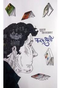 Phalashruti - फलश्रुती