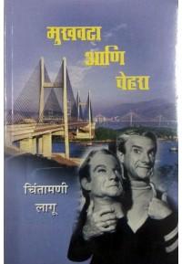 Mukhavata Aani Chehara - मुखवटा आणि चेहरा