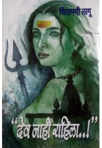 Dev Nahi Rahila - देव नाही राहिला...