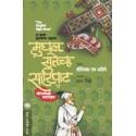 Mughal Sattecha Saripat - मुघल सत्तेचा सारिपाट