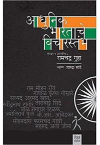 आधुनिक भारताचे विचारस्तंभ - Aadhunik Bharatache Vicharstambha -