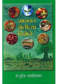 Shashwat Shetichya Dishene - शाश्वत शेतीच्या दिशेने...