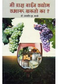 Mi Draksha Wine Udyog Ubharu Shakto Ka ? - मी द्राक्ष वाईन उद्योग उभारू शकतो का ?